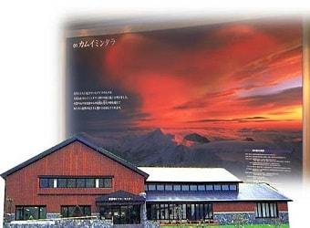 層雲峡ビジターセンター