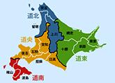 北海道ってどんな所?