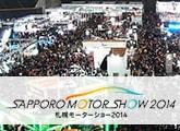 札幌モーターショー2014が開催