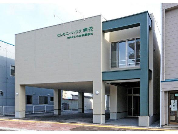 小田桐葬儀社
